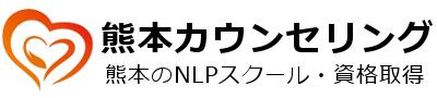 NLPセミナーなら熊本カウンセリング