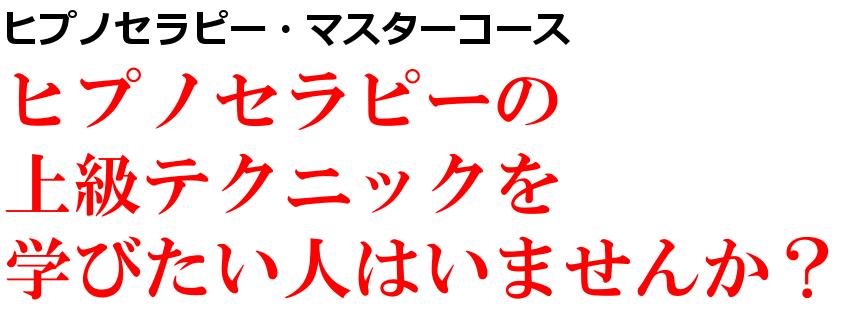 ヒプノセラピー・マスターコース