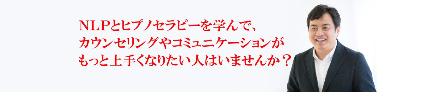 熊本でNLPとヒプノセラピーを学ぶなら熊本カウンセリング