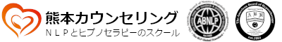 熊本カウンセリング